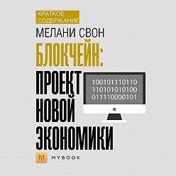 Евгения Чупина - Краткое содержание «Блокчейн: проект новой экономики»