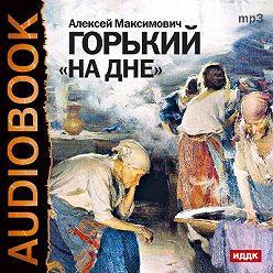 Максим Горький - На дне (спектакль МХАТ СССР)