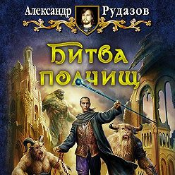 Александр Рудазов - Битва полчищ