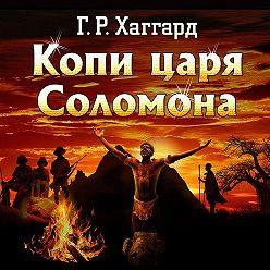 Генри Райдер Хаггард - Копи царя Соломона