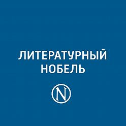 Евгений Стаховский - Луиджи Пиранделло