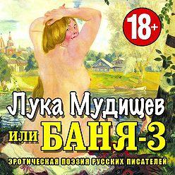 Коллективные сборники - Баня-3, или Лука Мудищев