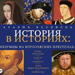 Наталия Басовская - Безумцы на королевских престолах