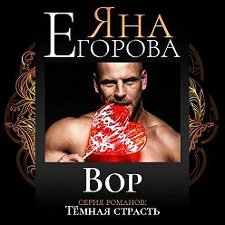 Яна Егорова - Вор