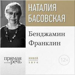 Наталия Басовская - Лекция «Бенджамин Франклин»