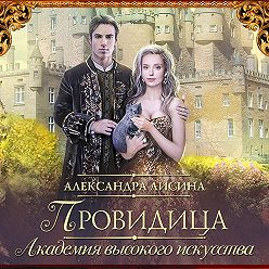 Александра Лисина - Провидица