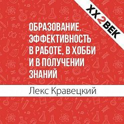 Лекс Кравецкий - Образование. Эффективность в работе, в хобби и в получении знаний