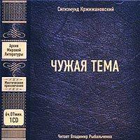 Сигизмунд Кржижановский - Чужая тема (сборник)