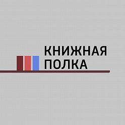 Маргарита Митрофанова - Новинки издательства АСТ