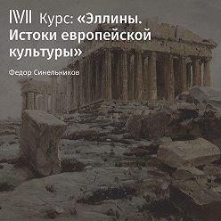 Федор Синельников - Лекция «Влияние Эллады»