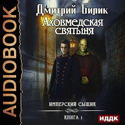 Дмитрий Билик - Имперский сыщик: аховмедская святыня
