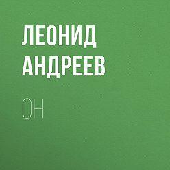 Леонид Андреев - Он