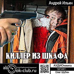 Андрей Ильин - Киллер из шкафа