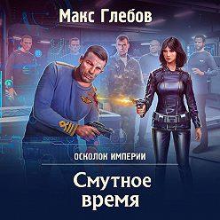 Макс Глебов - Смутное время