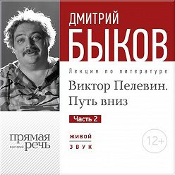 Дмитрий Быков - Лекция «Виктор Пелевин. Путь вниз. часть 2»
