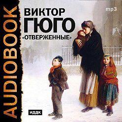 Виктор Мари Гюго - Отверженные (спектакль)