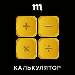 Наталия Грибуля - Мы запускаем новый подкаст про деньги — «Калькулятор»
