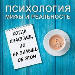 Александра Копецкая (Иванова) - Когда счастлив, но не знаешь об этом