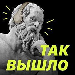 Андрей Бабицкий - Выживем — станем лучше? Моральный прогресс и пандемия