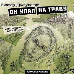 Виктор Драгунский - Он упал на траву