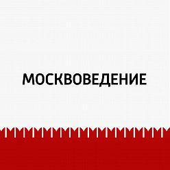 Маргарита Митрофанова - Пречистенка и Остоженка. Часть 1