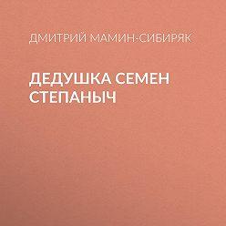 Дмитрий Мамин-Сибиряк - Дедушка Семен Степаныч