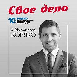 Радио «Комсомольская правда» - Английский играючи. Гость программы: основатель проекта LinguaLeo Айнур Абдулнасыров