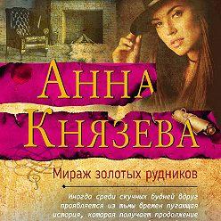 Анна Князева - Мираж золотых рудников