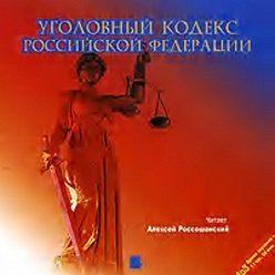 Коллектив авторов - Уголовный кодекс Российской Федерации