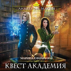 Марина Ефиминюк - Квест Академия