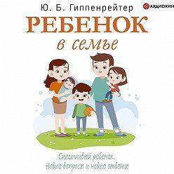 Юлия Гиппенрейтер - Ребенок в семье
