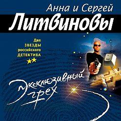 Анна и Сергей Литвиновы - Эксклюзивный грех