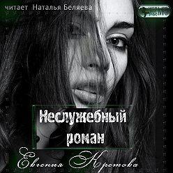 Евгения Кретова - Неслужебный роман