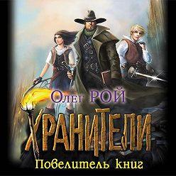 Олег Рой - Повелитель книг