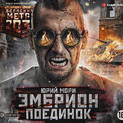 Юрий Мори - Метро 2035: Эмбрион. Поединок