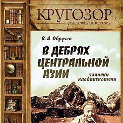 Владимир Обручев - В дебрях Центральной Азии. Записки кладоискателя
