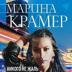 Марина Крамер - Никого не жаль
