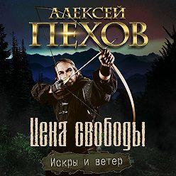 Алексей Пехов - Цена свободы