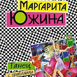 Маргарита Южина - Танец с граблями