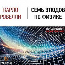 Карло Ровелли - Семь этюдов по физике