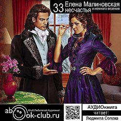 Елена Малиновская - Тридцать три несчастья и немного везения
