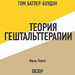 Том Батлер-Боудон - Теория гештальттерапии. Фриц Перлз (обзор)