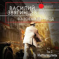 Василий Звягинцев - Фазовый переход. Том 2. «Миттельшпиль»