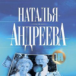 Наталья Андреева - Эра Стрельца