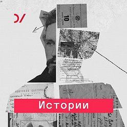 Дмитрий Травин - Плавное движение