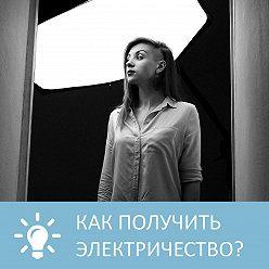 Петровна - Как получить электричество