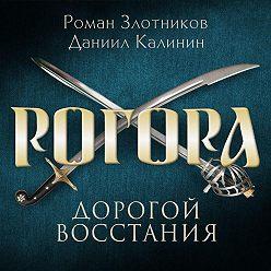 Роман Злотников - Рогора. Дорогой восстания