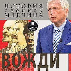 Леонид Млечин - Лекция «Вожди революции»