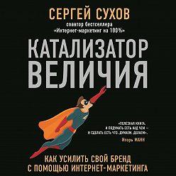 Сергей Сухов - Катализатор величия