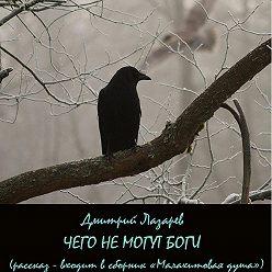 Дмитрий Лазарев - Чего не могут боги